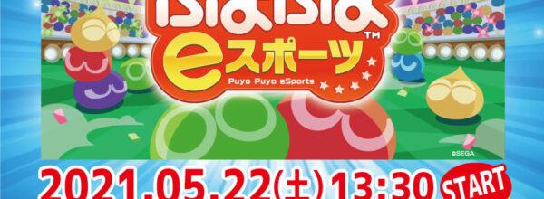 【eスポーツ】2021.05.22「ぷよぷよeスポーツ」『第8回 NINJA CUP』開催