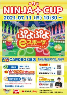 【eスポーツ】2021.07.11「ぷよぷよeスポーツ」『第9回 NINJA CUP』開催