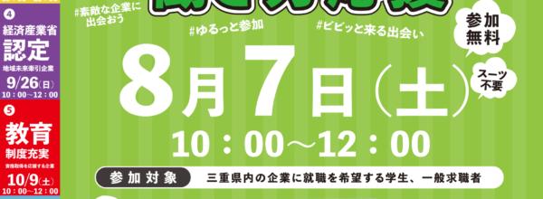 8/7(土)「みえのWEB就職座談会 DX!フレキシブルな働き方を応援する企業大集合!」参加者募集中!