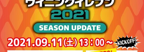 【eスポーツ】2021.09.11(土)「eFootball ウイニングイレブン2021 SEASON UPDATE」『第10回 NINJA CUP』開催